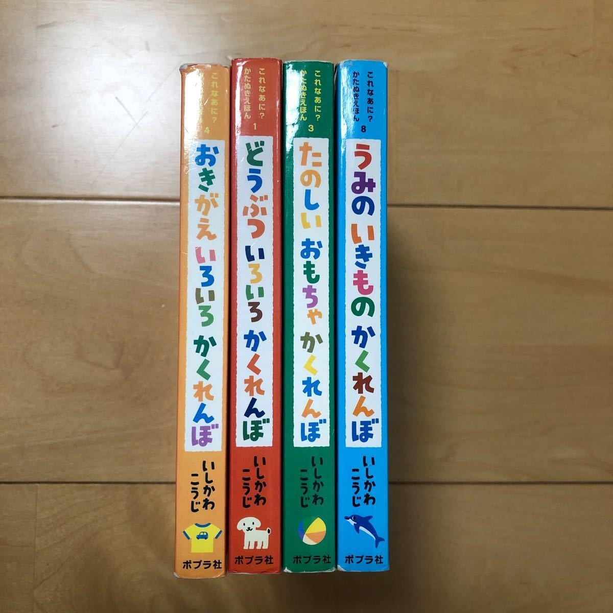 絵本 これなぁに?かたぬきえほんシリーズ 4冊セット