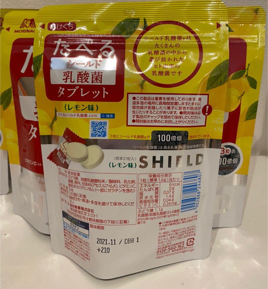 森永製菓 シールド乳酸菌タブレット レモン味 33g×6袋_画像2