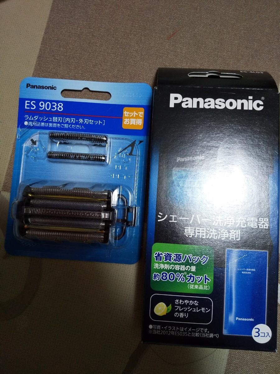 Panasonic パナソニック 替刃 ES-9038&洗浄液ES-4L03一箱送料込み、値下げ不可商品即購入歓迎!
