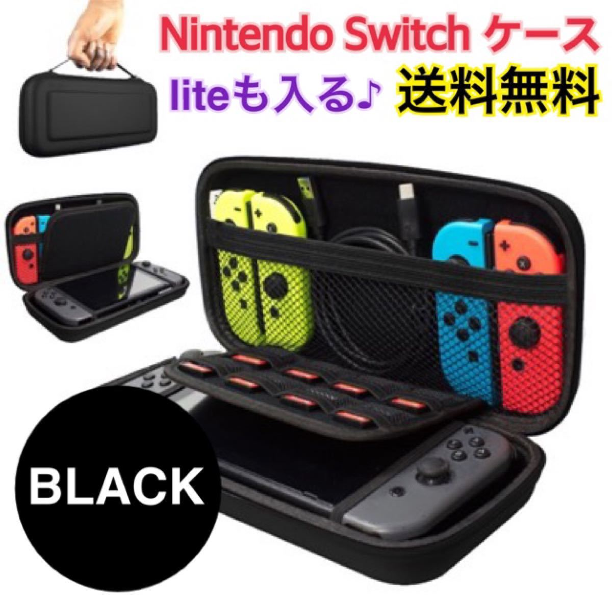 ニンテンドー スイッチ ケース 黒 switch lite ライト