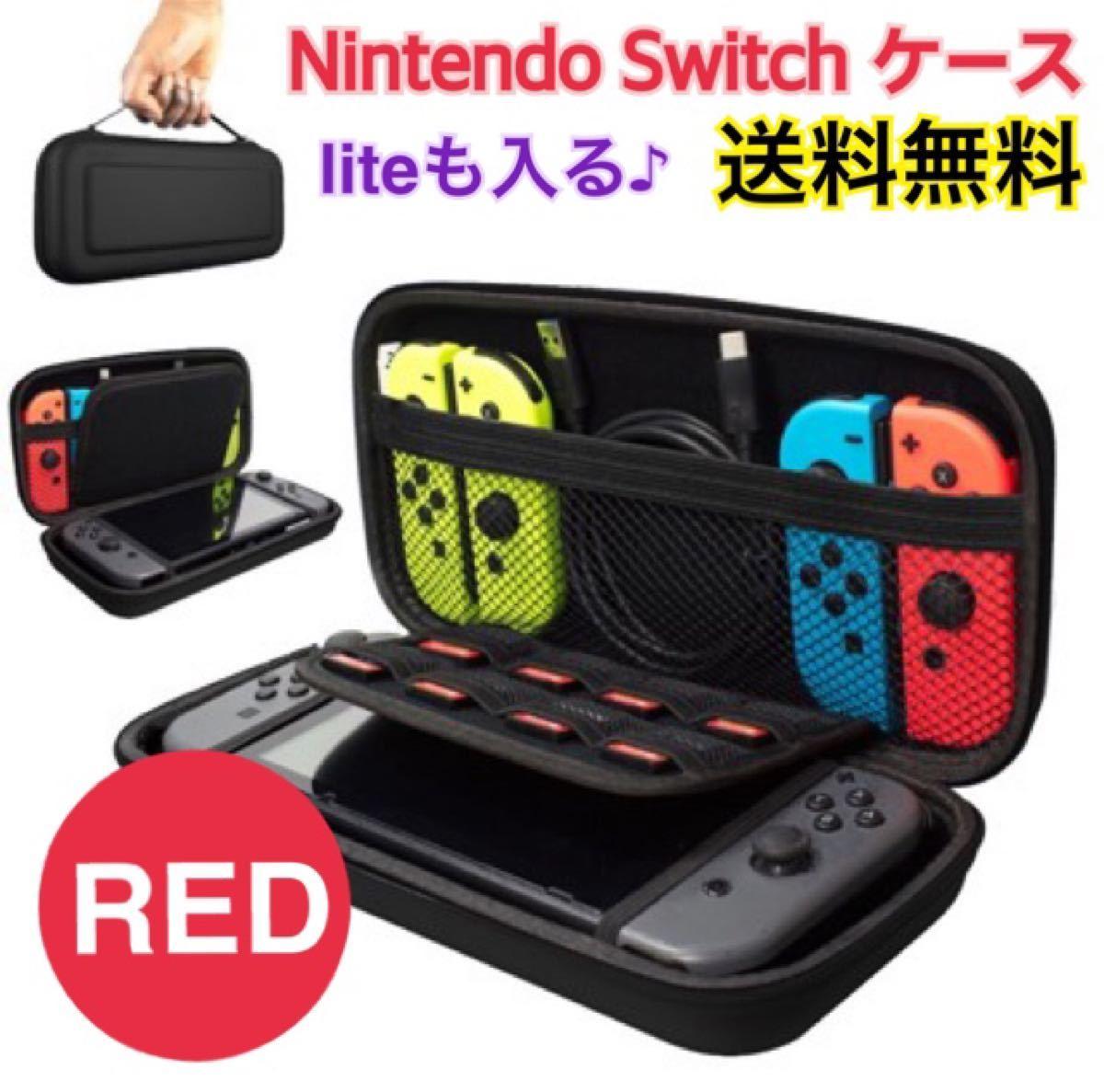 ニンテンドー スイッチ ケース 赤 switch lite ライト