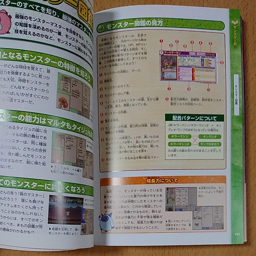 【PS1攻略本】ドラゴンクエスト モンスターズ1・2 星降りの勇者と牧場の仲間たち  公式ガイドブック