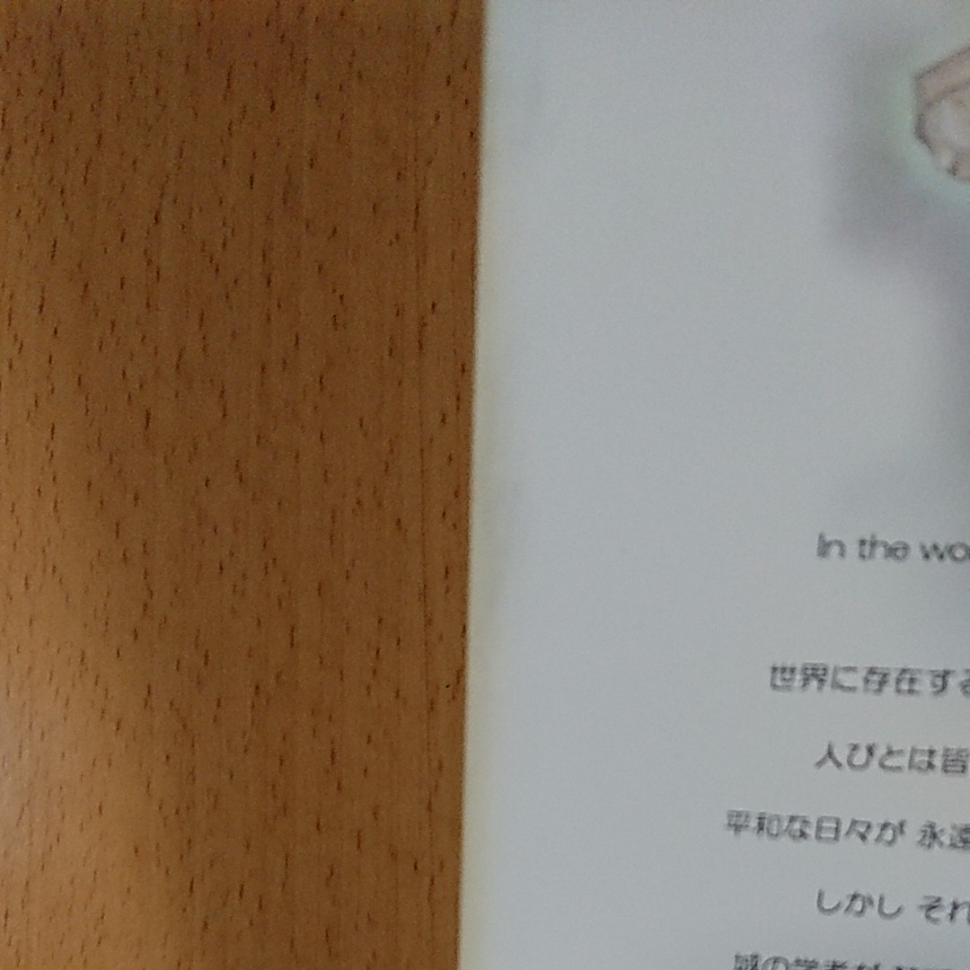 【PS1攻略本】ドラゴンクエストⅦ エデンの戦士たち  公式ガイドブック 上巻 世界編
