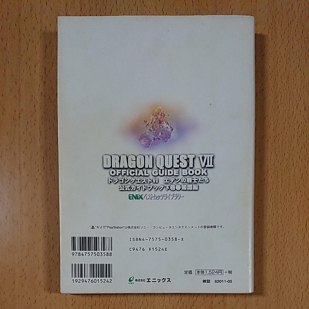 【PS1攻略本】ドラゴンクエストⅦ エデンの戦士たち  公式ガイドブック 下巻 知識編