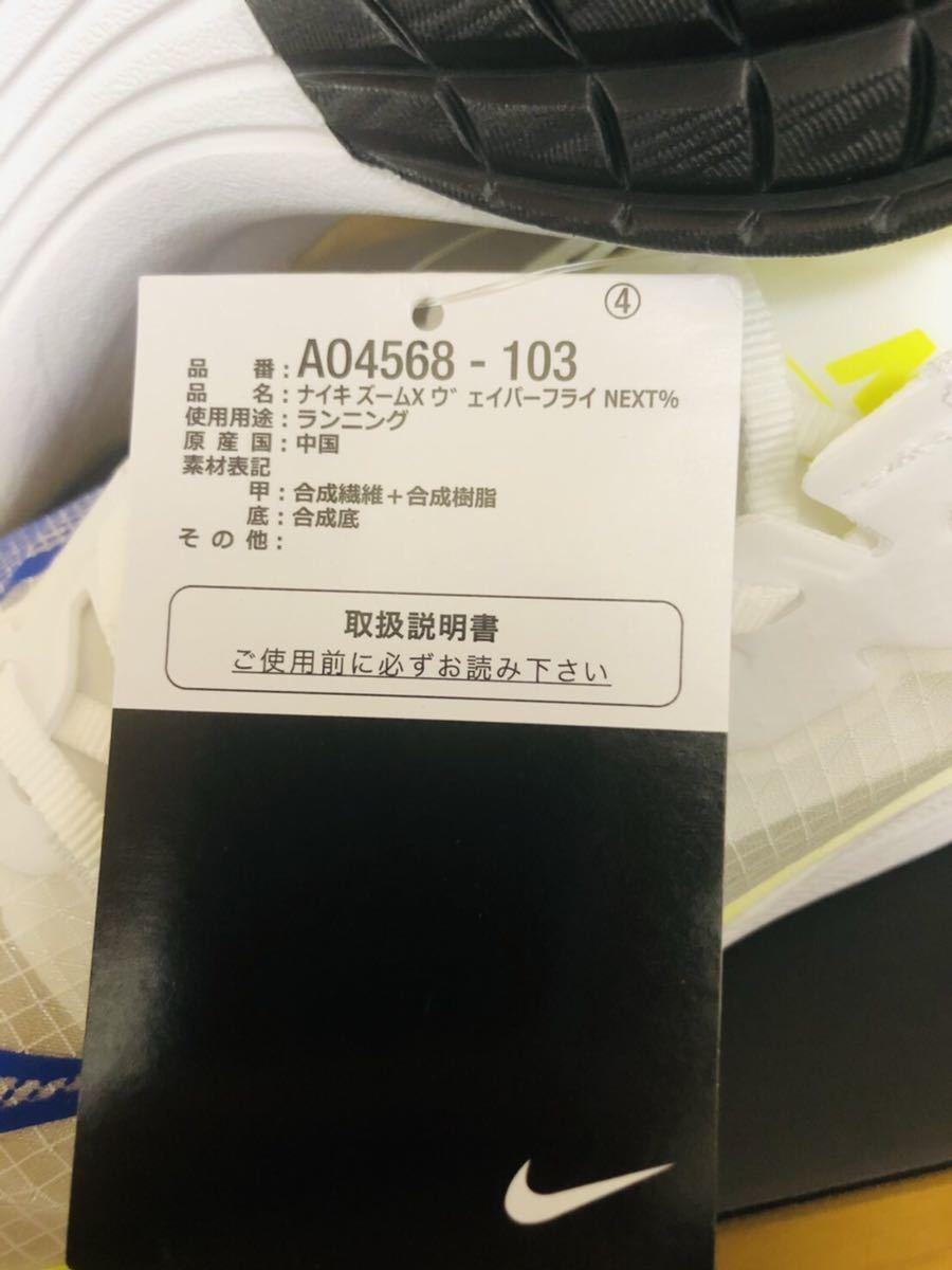 NIKE ナイキ ヴェイパーフライ ネクスト 27.5 新品 送料込