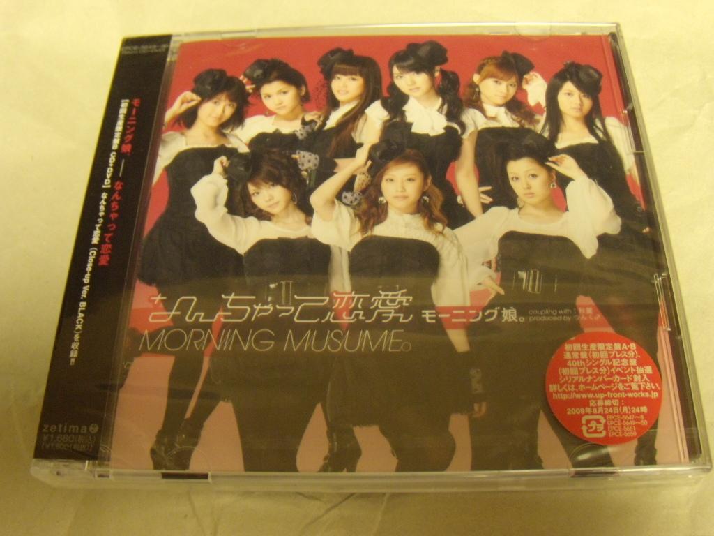 CD モーニング娘。なんちゃって恋愛 初回生産限定盤B 未開封品_画像1