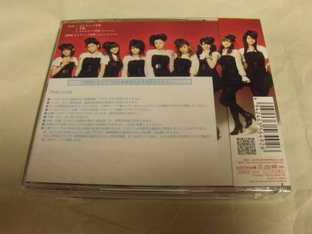 CD モーニング娘。なんちゃって恋愛 初回生産限定盤B 未開封品_画像2