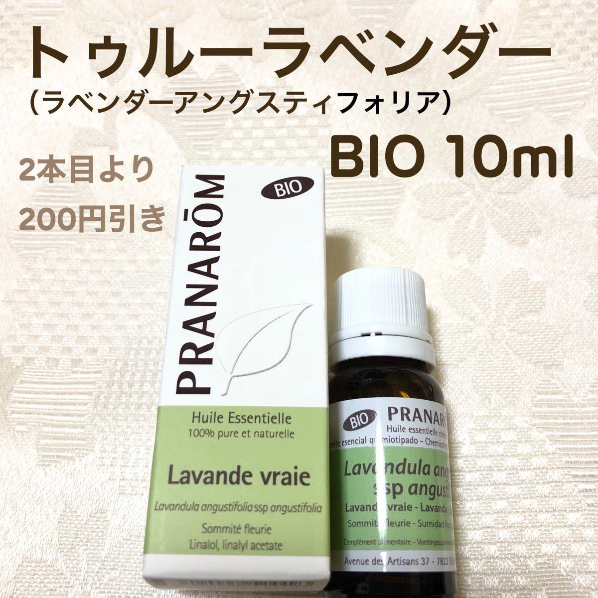 【トゥルーラベンダー BIO 】10ml プラナロム 精油