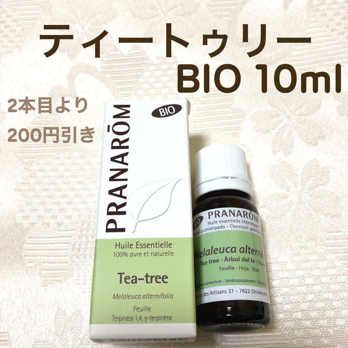 【ティートゥリー BIO 】10ml プラナロム 精油