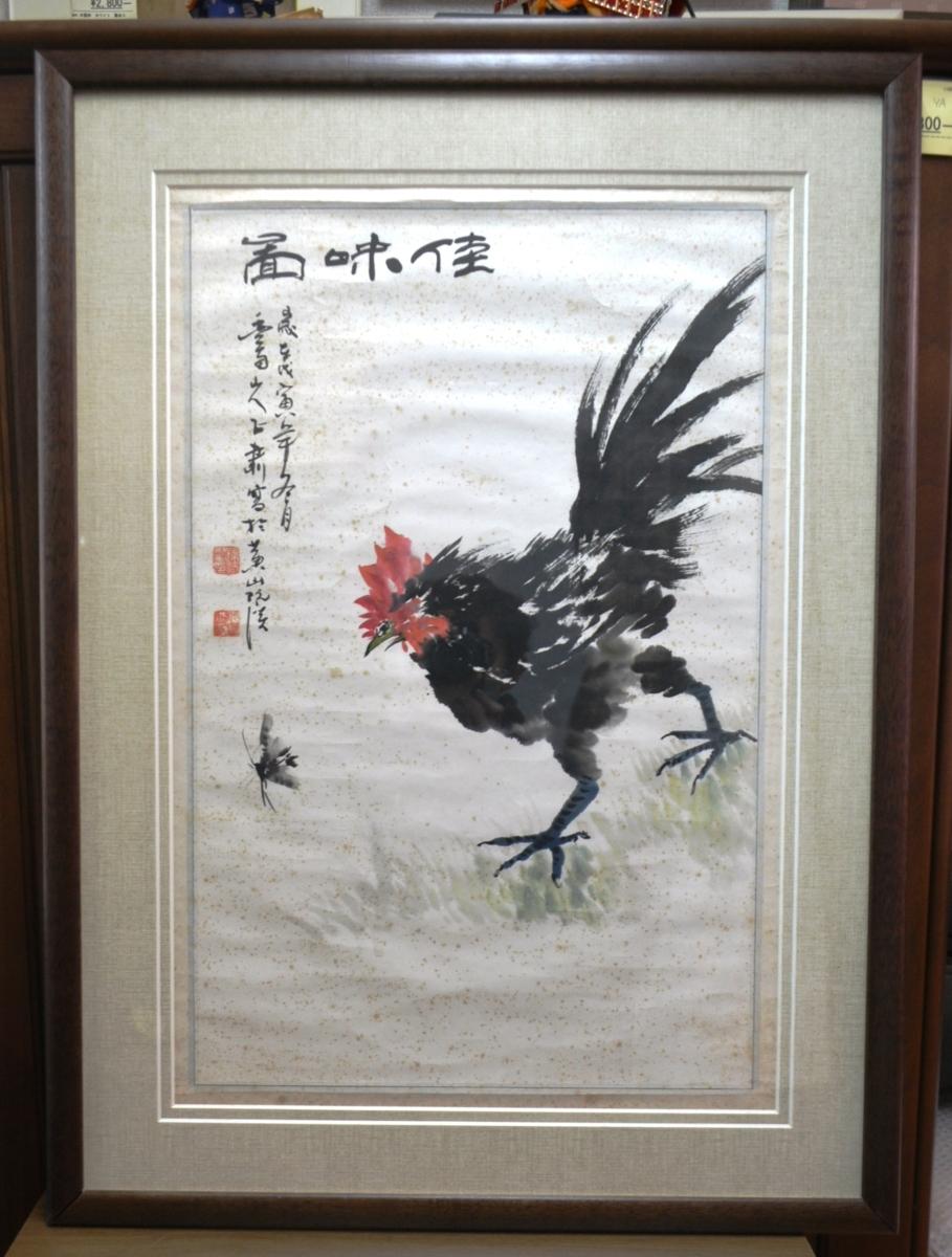◆◇水墨画 鶏 落款あり 作者不明 シミあり 木製枠額 アクリル板 中古品◇◆