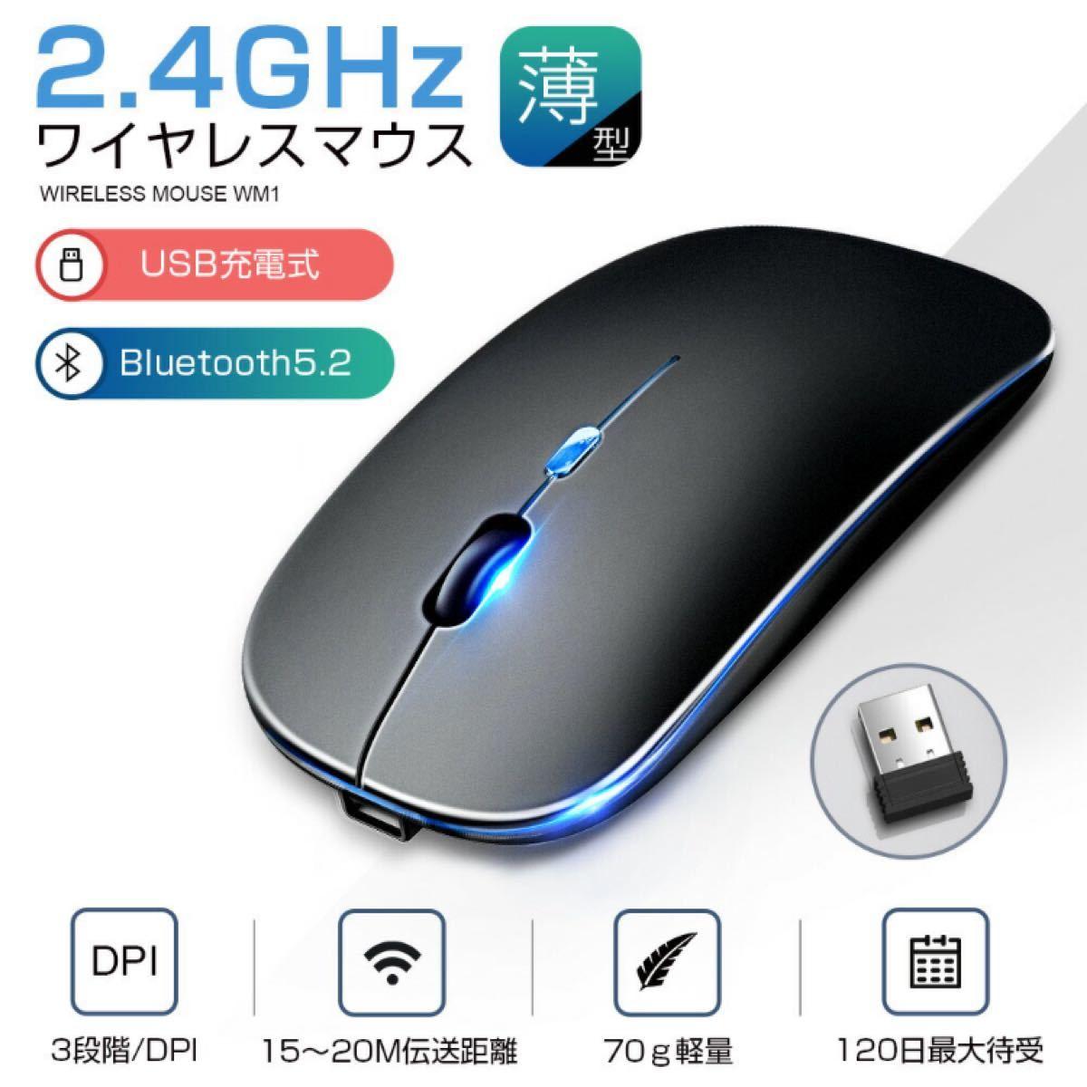 無線マウス 充電式 静音 最大120日持続 持ち運び便利 薄型 静音 軽量 光学式 高精度 2.4GHz 3段調節