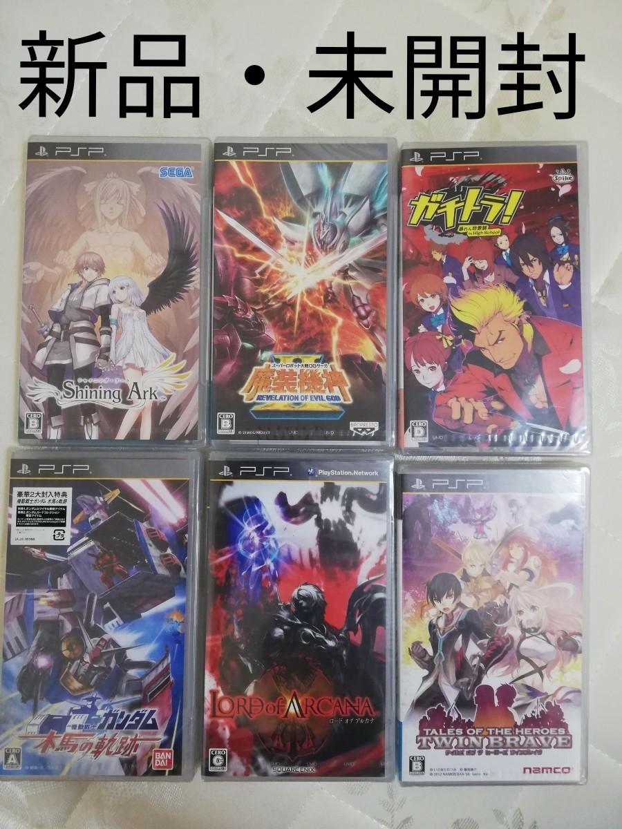 PSP ソフト まとめ売り 未開封品
