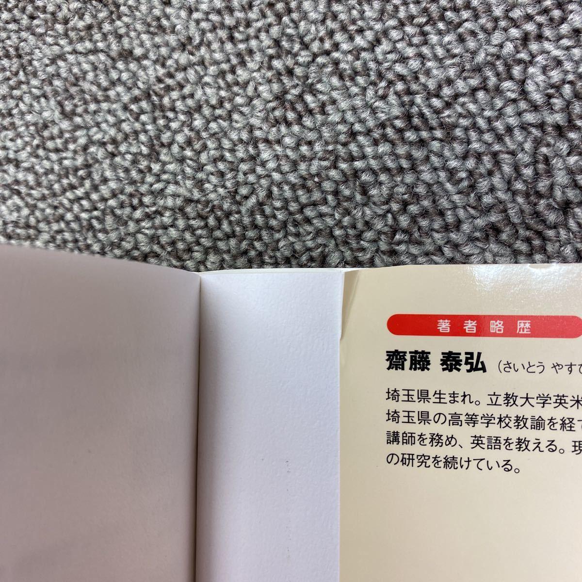 中学3年分の英語が面白いほどわかる65のルール 齋藤泰弘 明日香出版社 中学問題集 中学参考書 高校受験