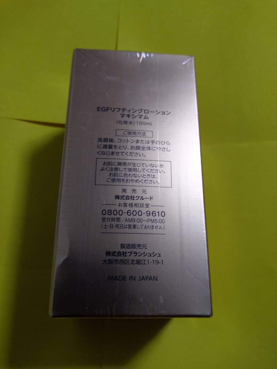 ●送料無料!未使用新品!EGF リフティングローション マキシマム (100ml / 濃度3μグラム) エイジングケア (高濃度EGF 化粧水) 日本製_画像2