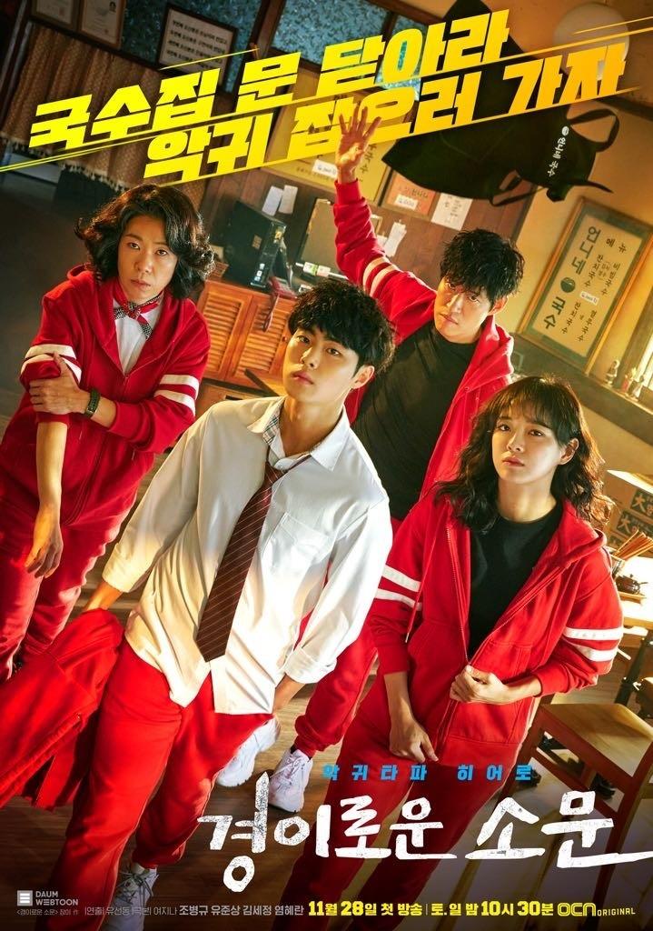 韓国ドラマ ◆悪霊狩猟団・カウンターズ◆ DVD版