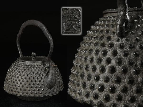【加】1961s 時代 茶道具 南部 盛岡 名人 鈴木盛久 造 霰文尾垂形鉄瓶 / 煎茶道具