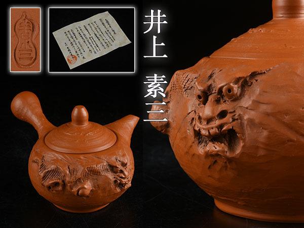 【加】2106e 常滑焼 三代 不識庵 井上素三 作 龍図 朱泥急須 / 常滑 煎茶道具