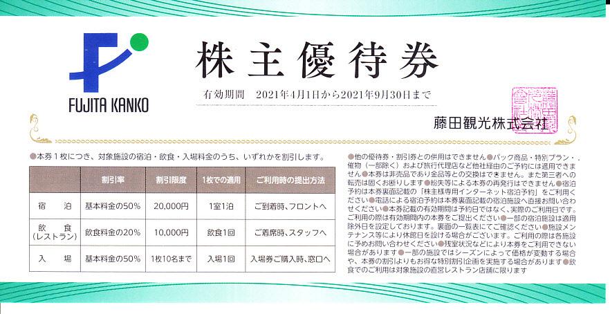 [即決]藤田観光株主優待券  ワシントンホテル50%割引券  -3枚- -送料格安の63円- (有効期間:2021年9月末) _画像1