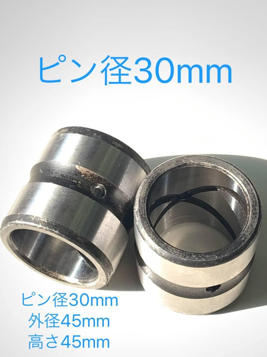 建設機械用 ブッシュ 新品 ピン径30mm 内径45mm外径45mm高さ45mm ショベル _画像1