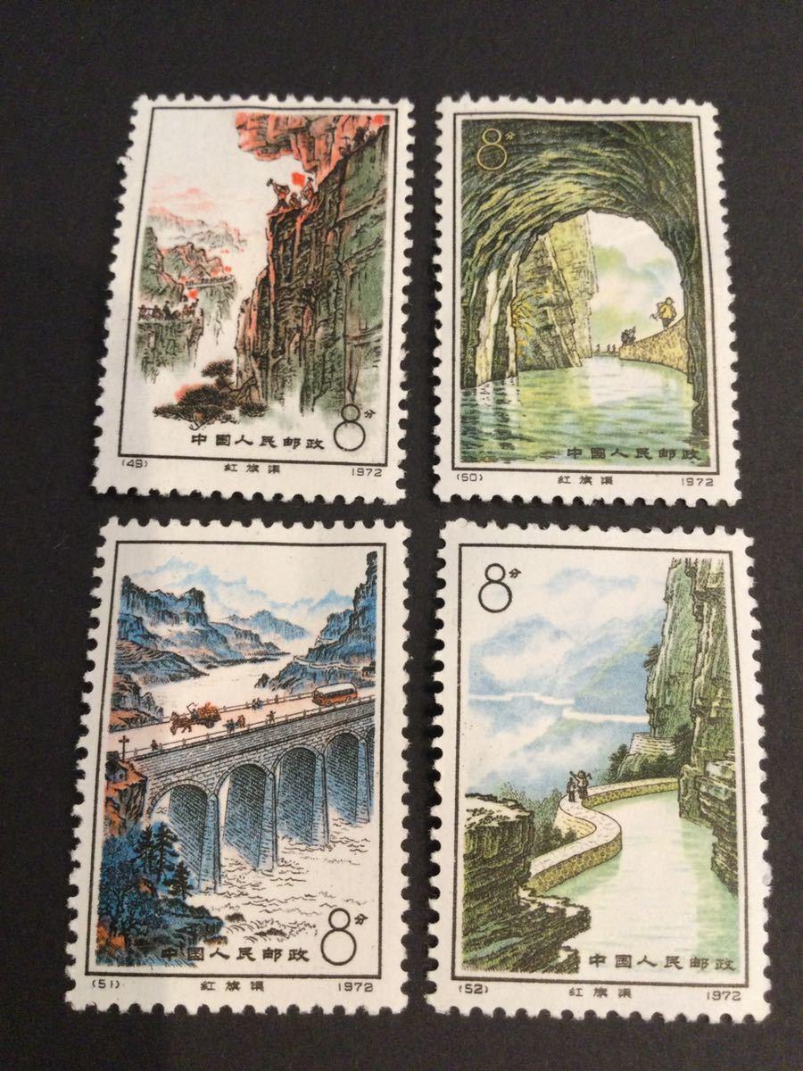 【230】古切手 中国切手 紅旗用水路 4種完 1972年 49 50 51 52 4枚 中国人民郵政 ※裏糊