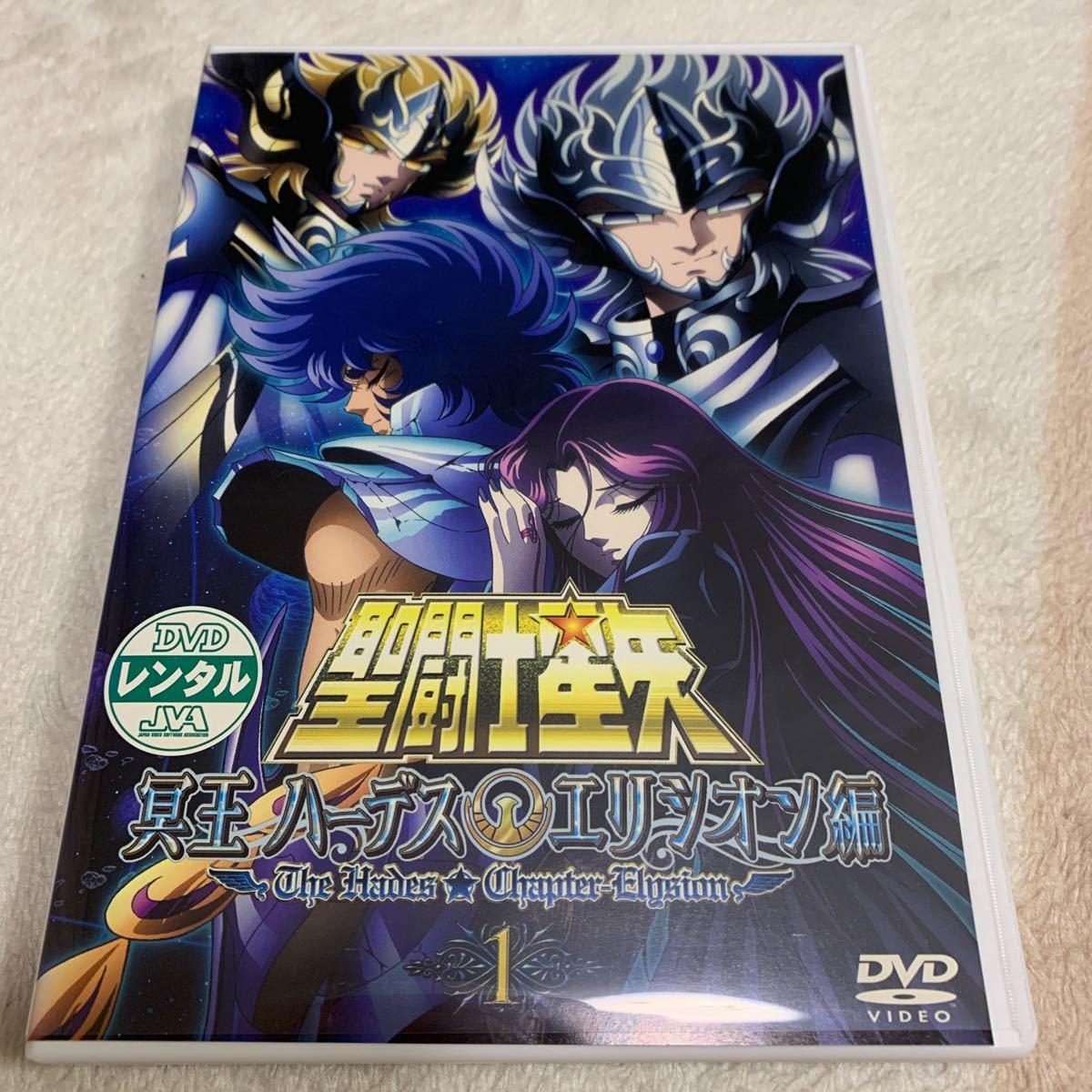 聖闘士星矢 冥王ハーデス エリシオン編  DVD vol.1