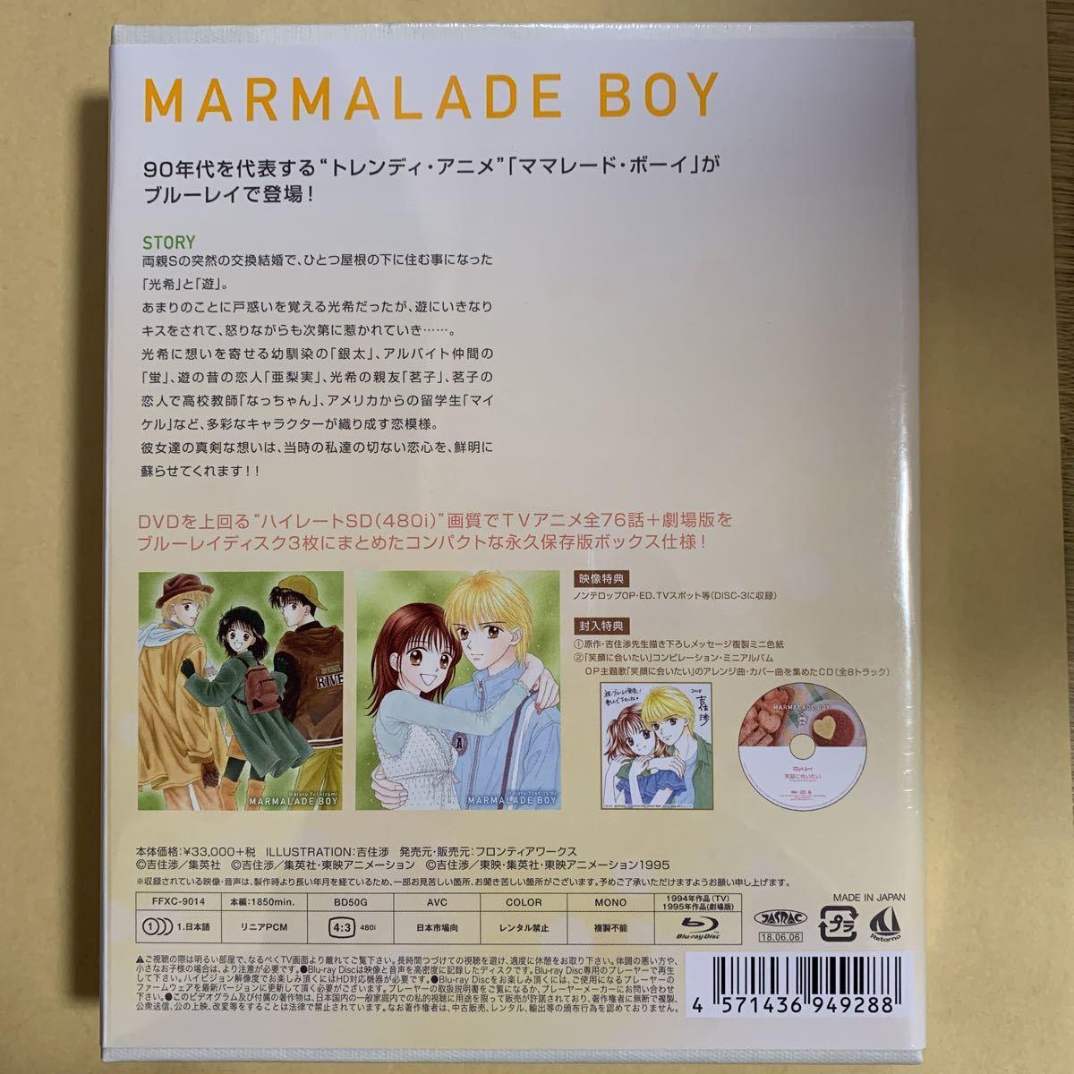 ママレード・ボーイ メモリアル BD-BOX ブルーレイ Blu-ray 新品未開封