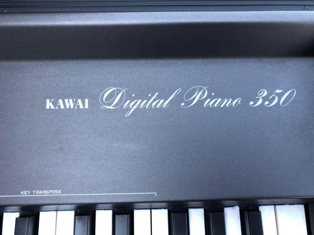 KAWAI デジタルピアノ350 PW350 電子ピアノ 鍵盤 訳あり U-510_画像2