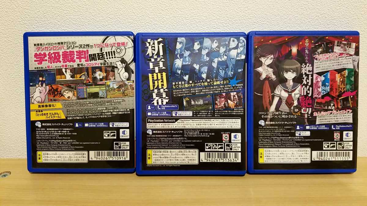 PS Vitaソフト ダンガンロンパ1・2 Reload ニューダンガンロンパV3 絶対絶望少女ダンガンロンパAnotherEpisode 3本セット