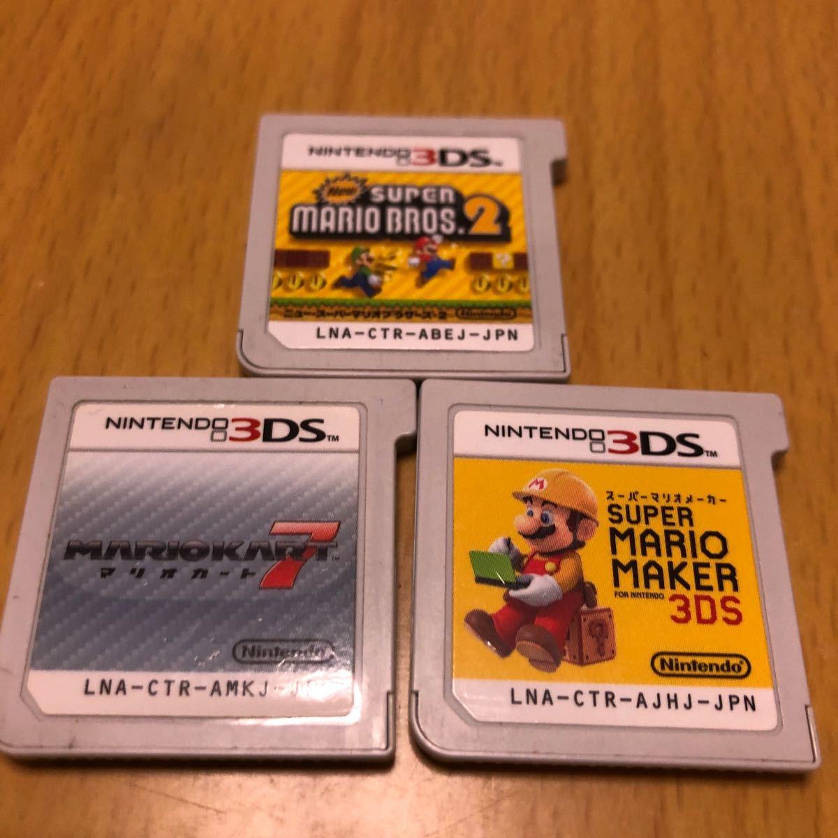 3DS New スーパーマリオブラザーズ2、スーパーマリオメーカー3DS、マリオカート7