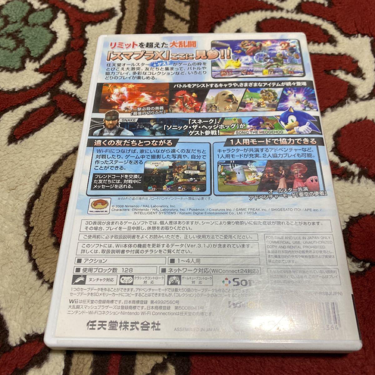「大乱闘スマッシュブラザーズ X」