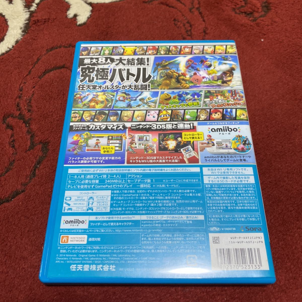 「大乱闘スマッシュブラザーズ for WiiU」