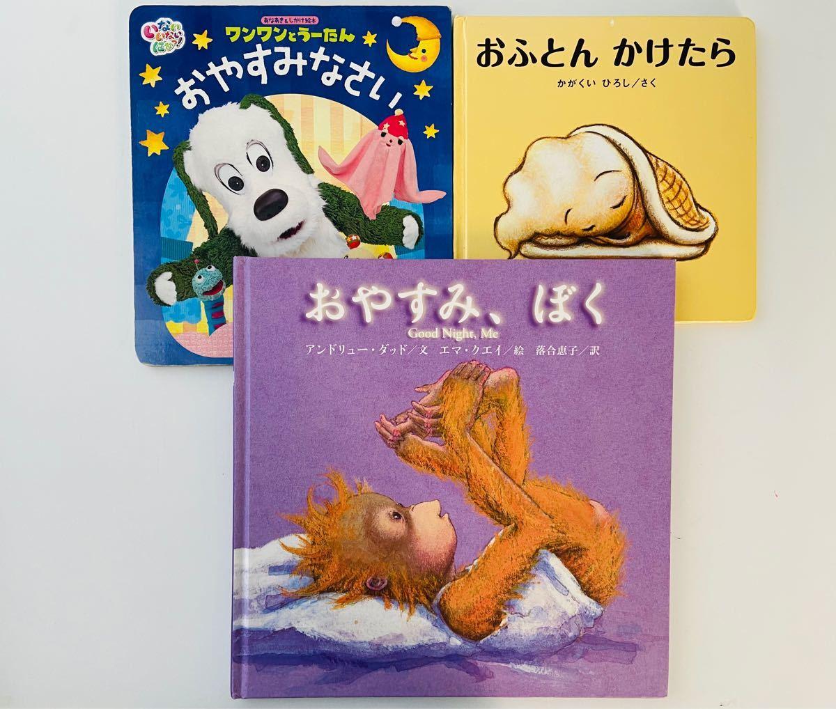 絵本セット おやすみシリーズ  赤ちゃん絵本 人気絵本 いないいないばあ