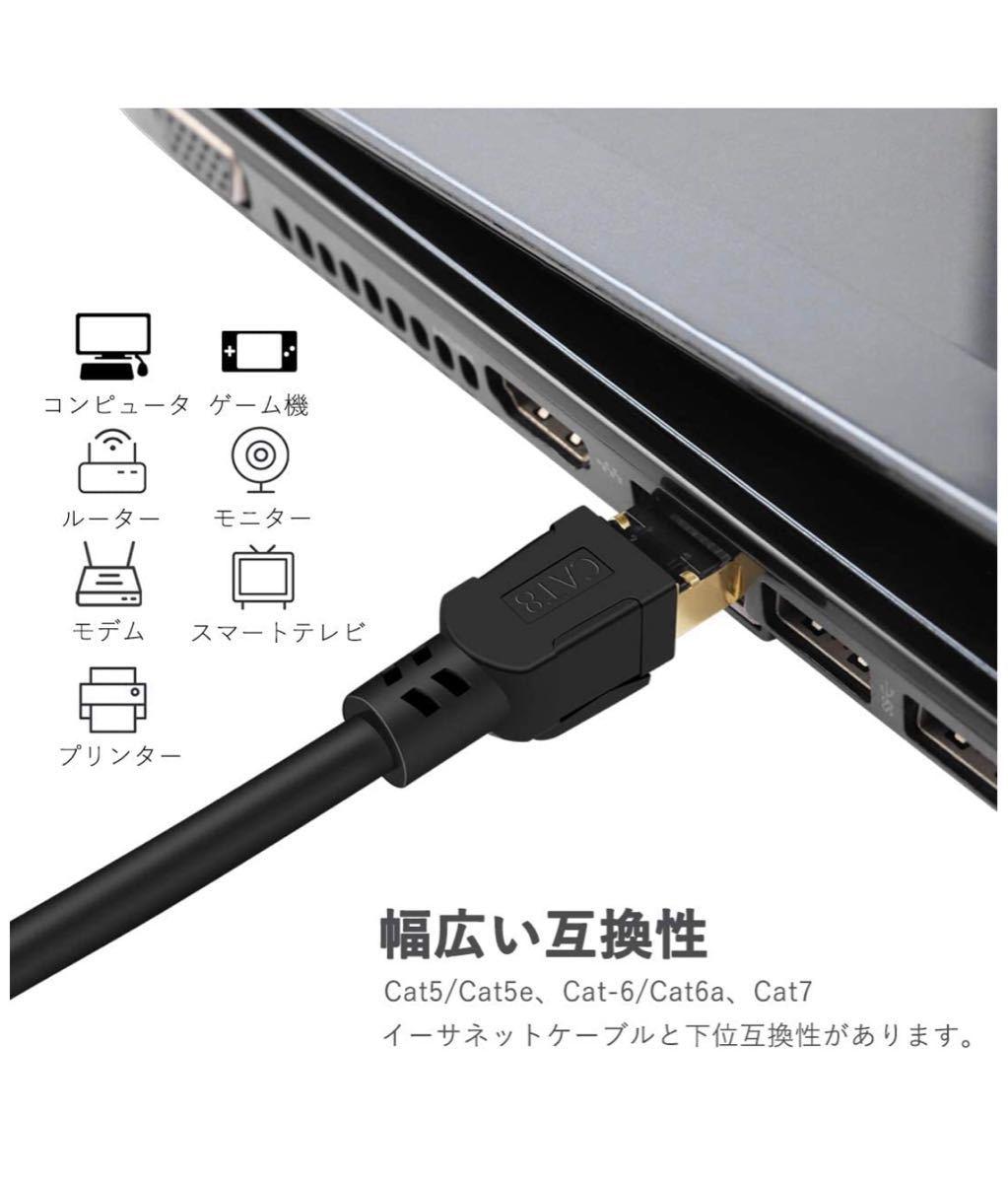 カテゴリー8 LANケーブル40Gbps / 2000MHz 超高速イーサネットケーブル 金メッキRj45 コネクタ 3m