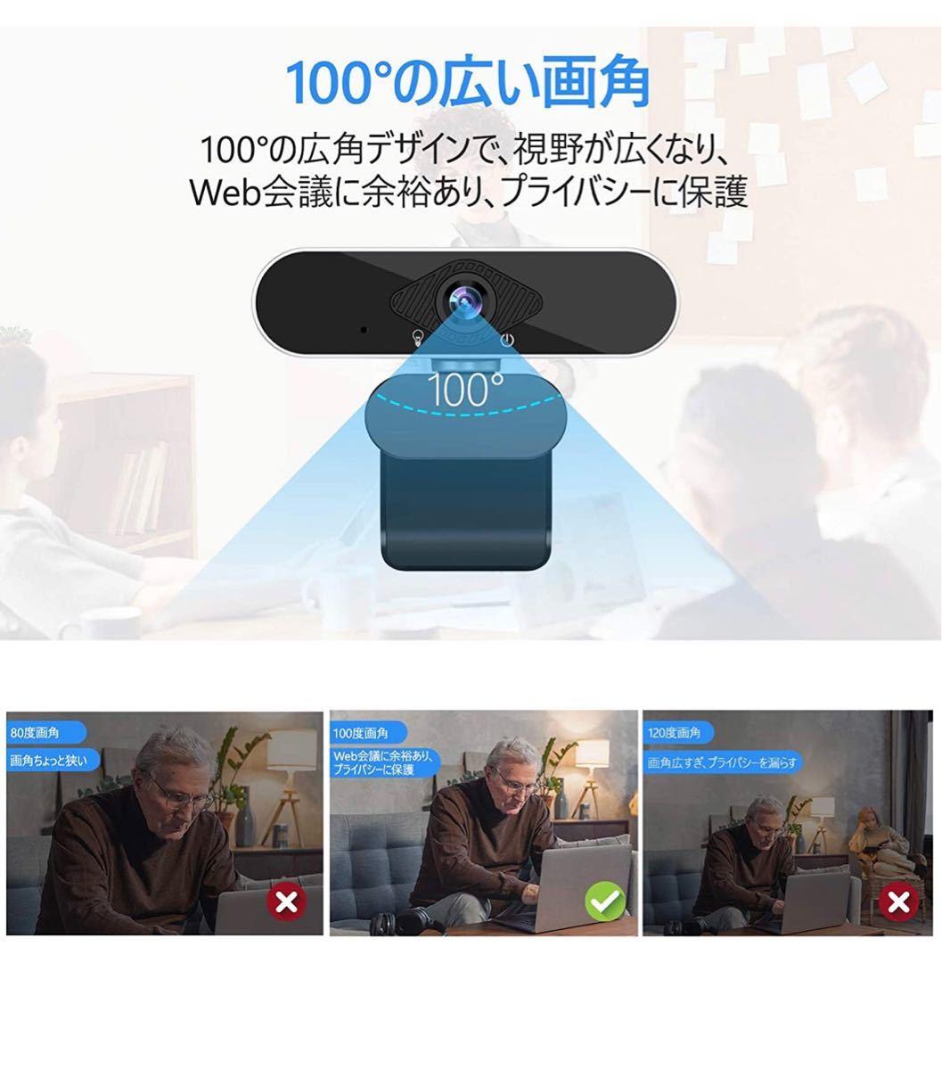 ウェブカメラ フルHD 1080P 高画質 200万画素 webカメラ マイク付