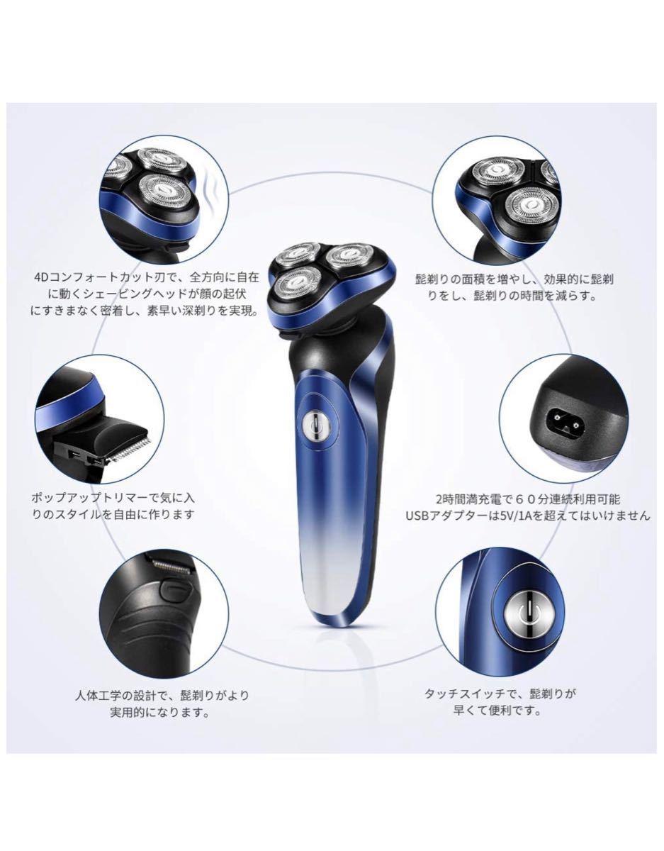 メンズ電気シェーバー ひげそり 回転式 IPX7防水 水洗い/お風呂剃り可 USB充電式 トリマー付き 持ち運び便利