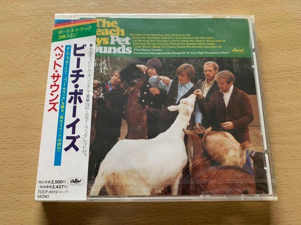 新品未開封 激レア 旧規格1990年国内盤CD THE BEACH BOYS PET SOUNDS ビーチ・ボーイズ ペット・サウンズ モノ Mono 名盤 送料無料