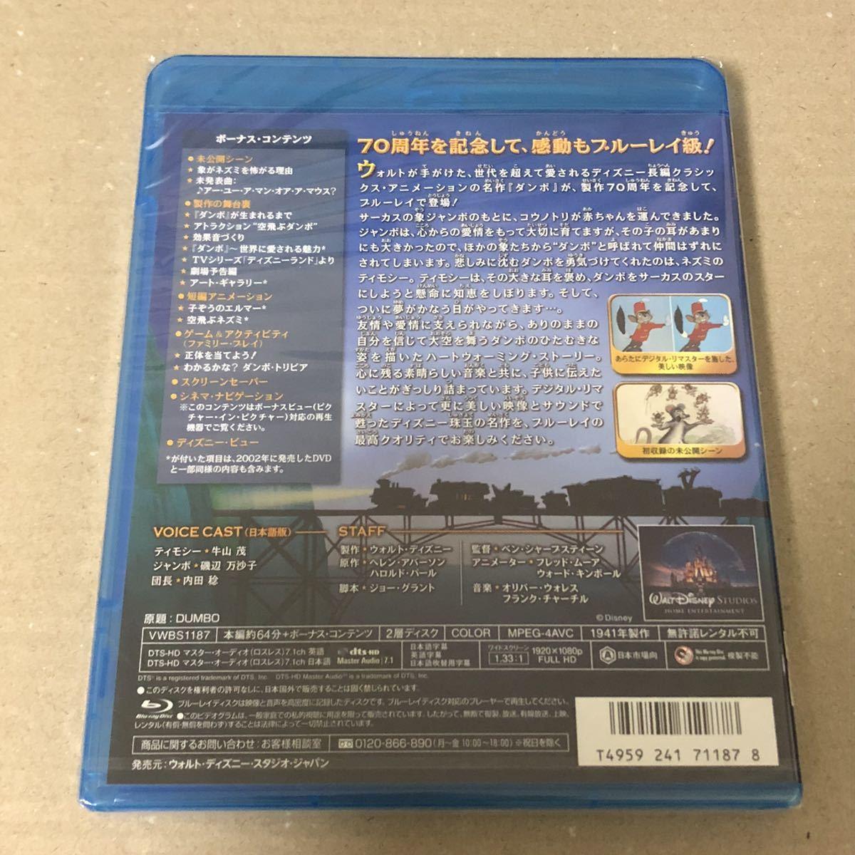 新品未開封送料込 ダンボ Blu-ray ディズニー Disney ブルーレイ DUMBO