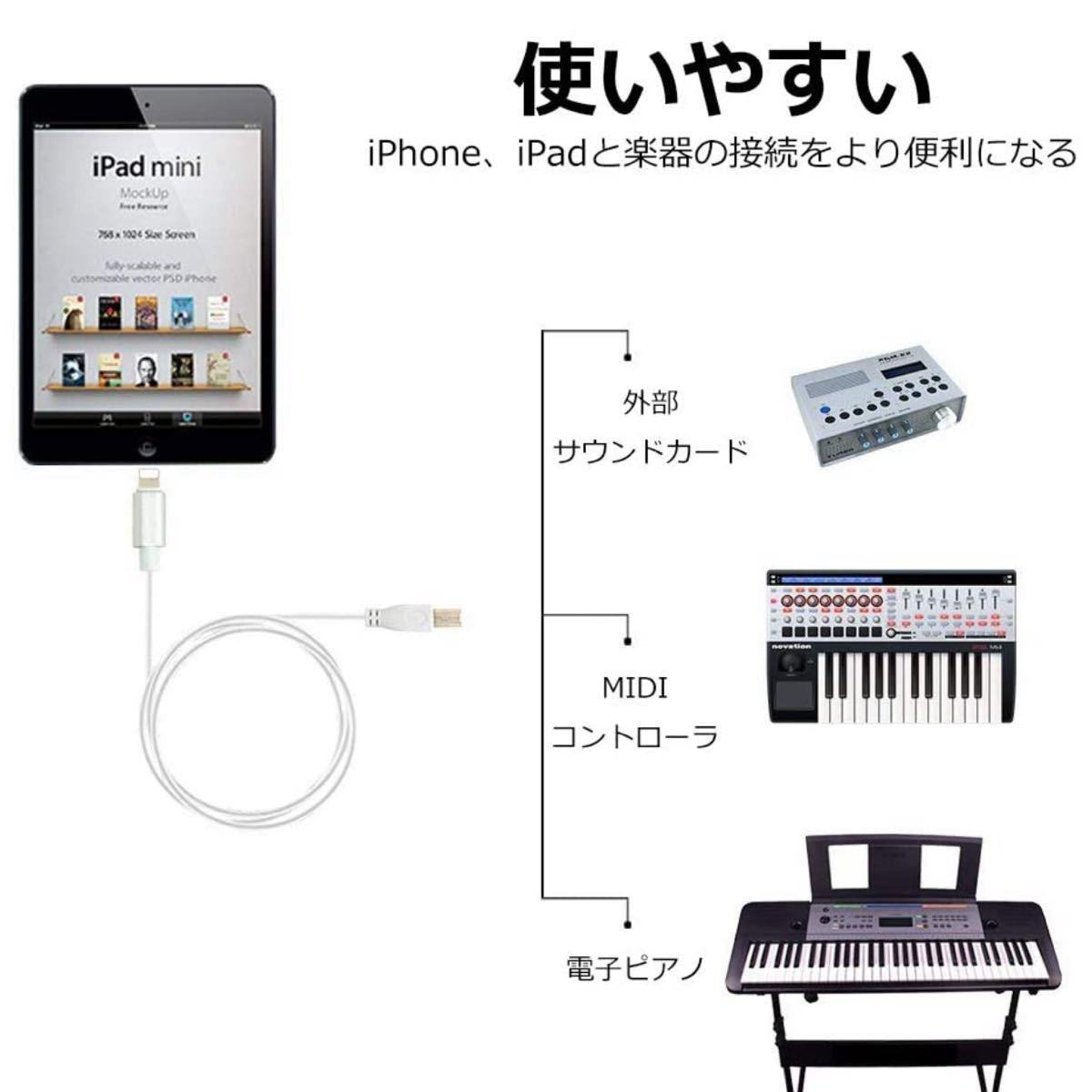 iPhone iPad MIDI ケーブル ライトニング USB b 変換 ケーブル USB 2.0 MIDI キーボード