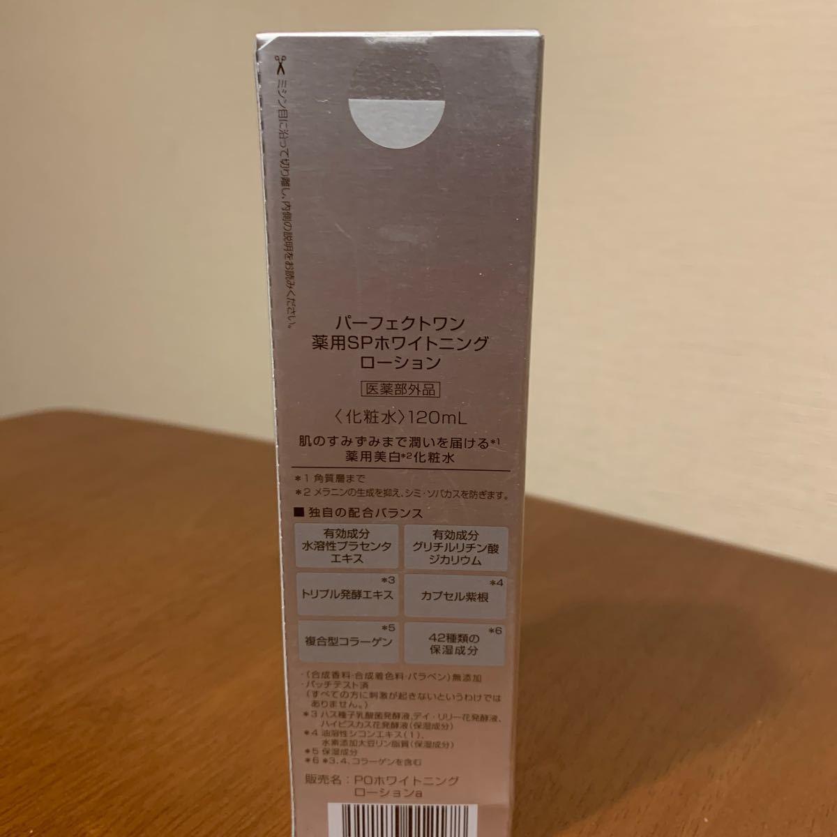 パーフェクトワン薬用SP ホワイトニング ローション    POホワイトニングローションa 新日本製薬パーフェクトワン