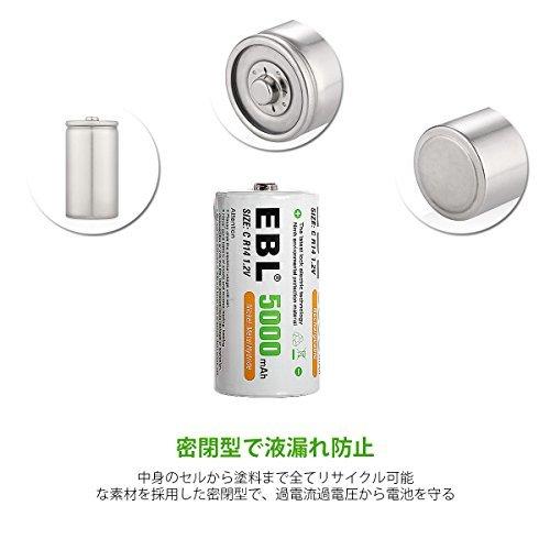 単2形充電池2個 EBL 単2形 充電式ニッケル水素電池 2個入 ケース付き 高容量5000mAh、約1200回使用可能 単二充_画像5