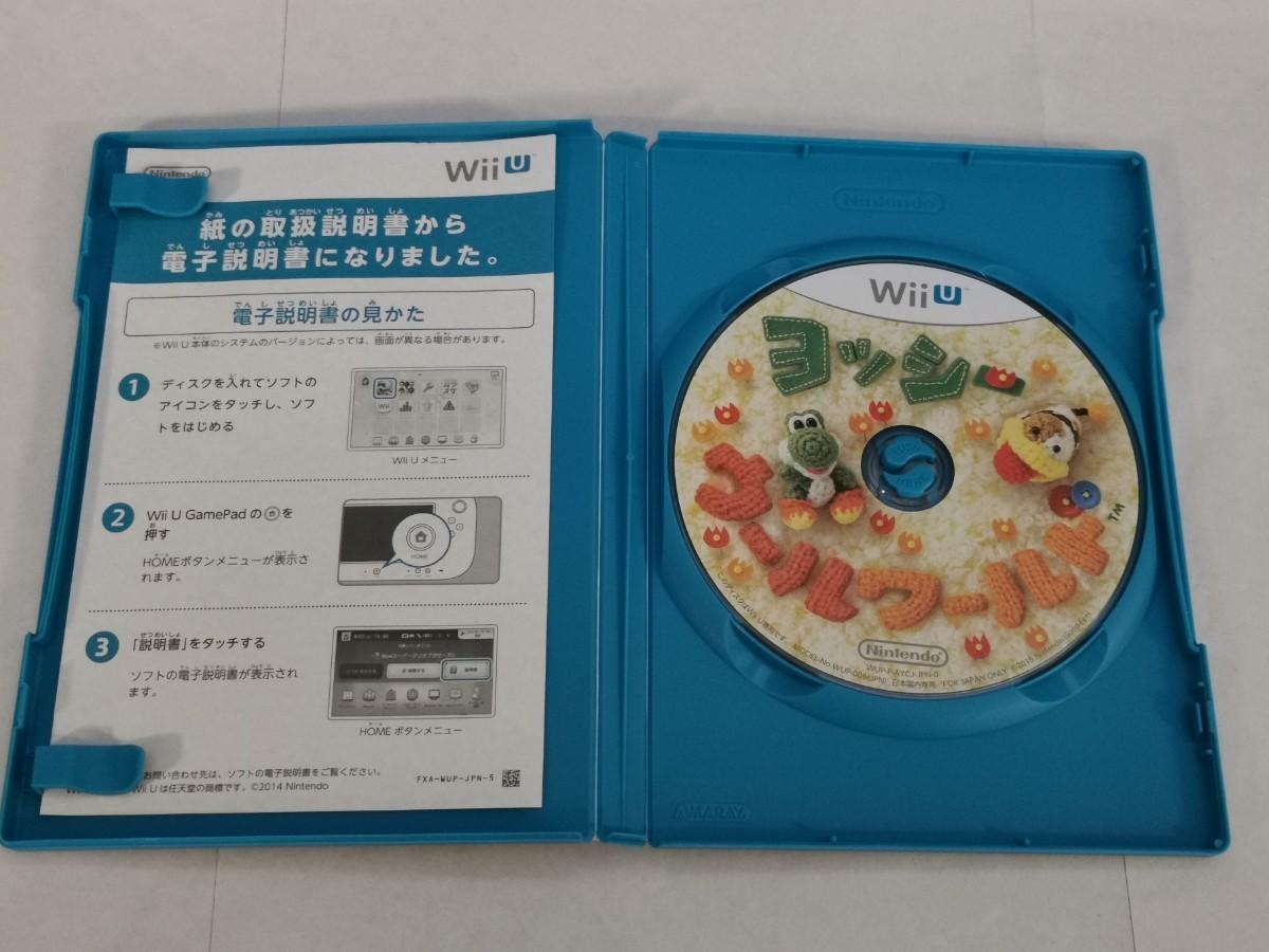 WiiU ヨッシーウールワールド