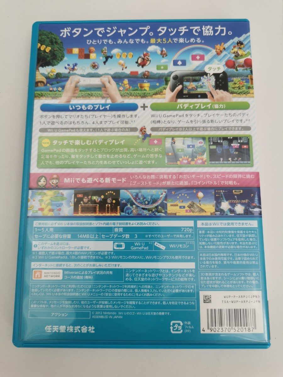 【WiiU】 NewスーパーマリオブラザーズU