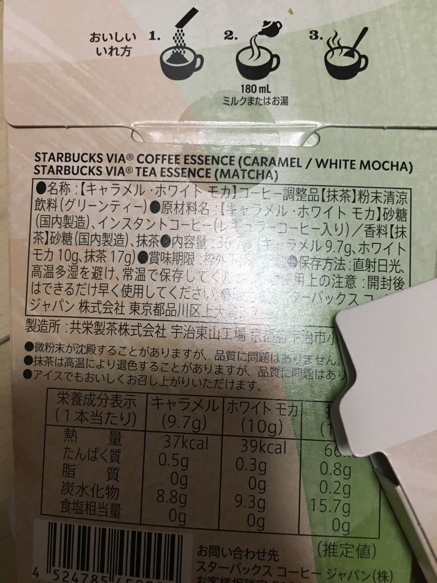 スターバックスヴィア スターバックス スタバ VIA ホワイトモカ 抹茶 キャラメル via ヴィア