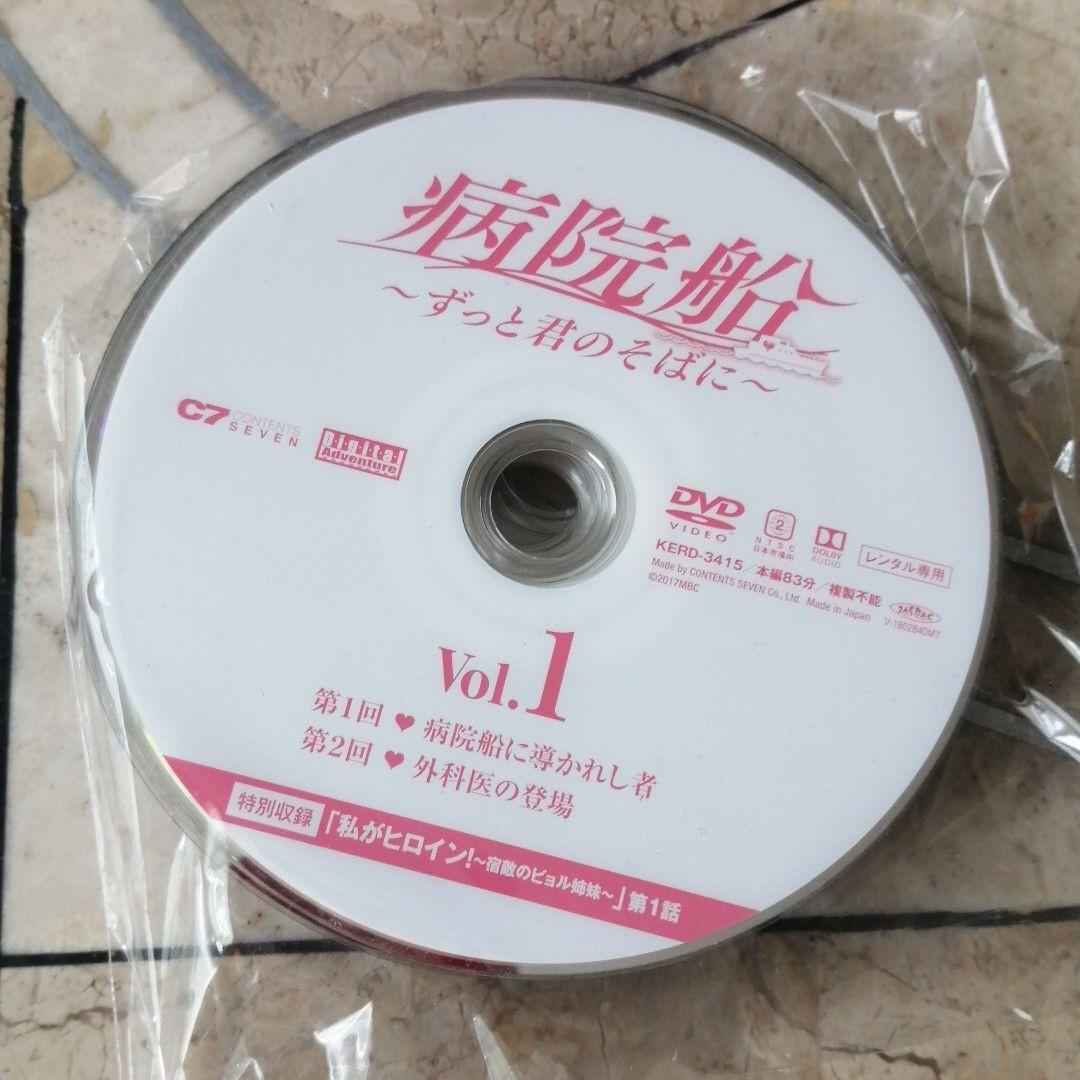 韓国ドラマDVD 病院船 ~ずっと君のそばに~〈DVD/14枚組〉カン・ミンヒョク主演 日本語吹替なし:日本語字幕あり