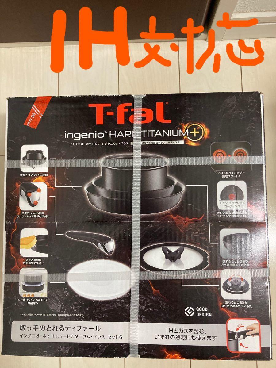 ティファール インジニオ ネオ IHハードチタンニウム プラスセット6 T-fal