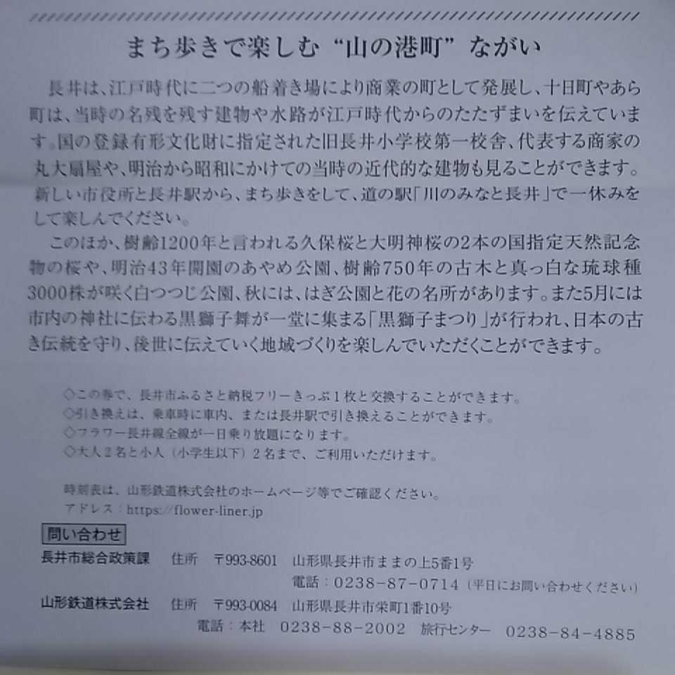 ☆山形鉄道フラワー長井線フリーきっぷ引換券(大人2名と小学生以下2名利用可)_画像4