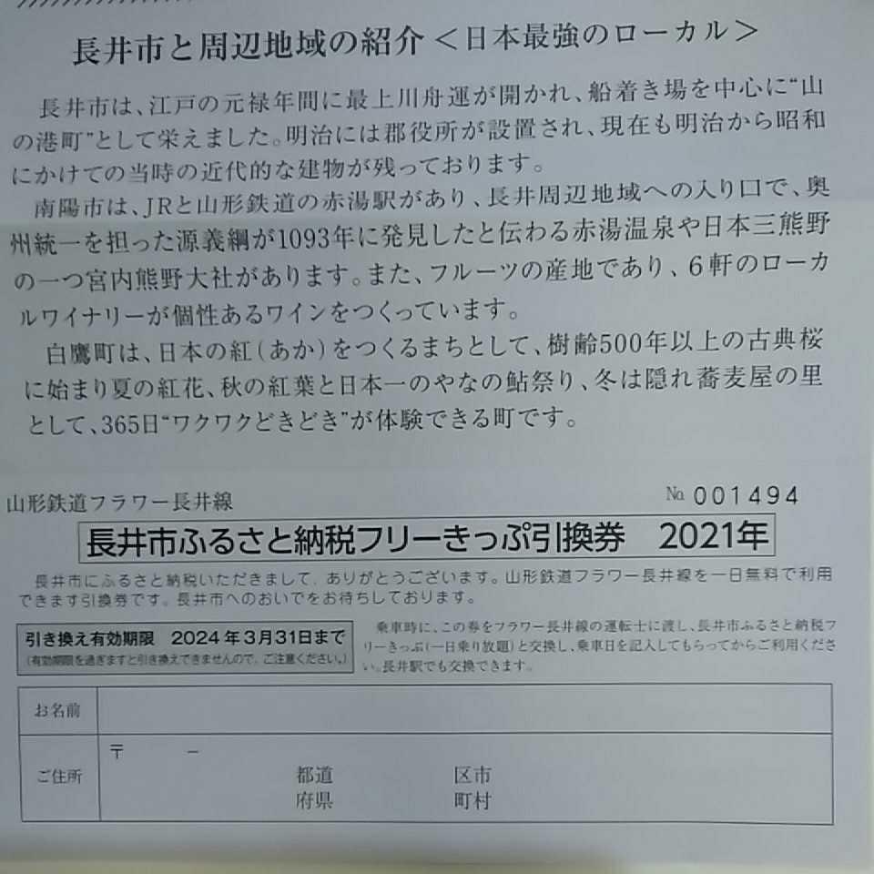 ☆山形鉄道フラワー長井線フリーきっぷ引換券(大人2名と小学生以下2名利用可)_画像3