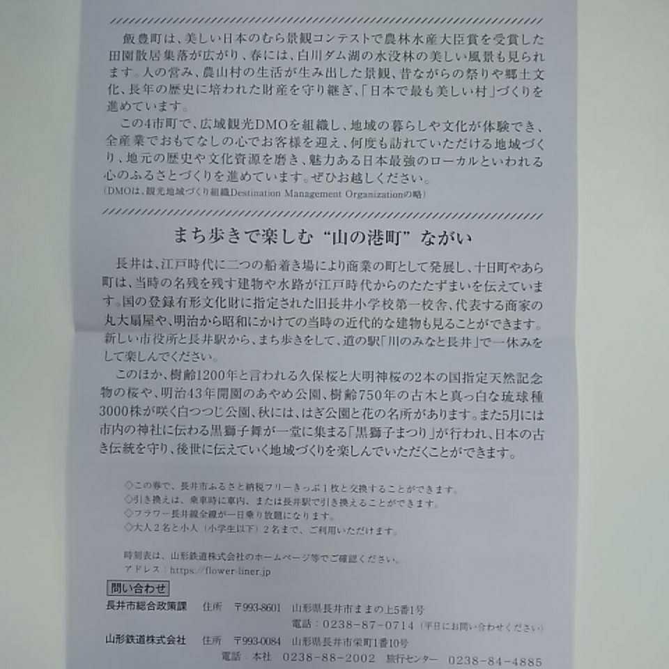 ☆山形鉄道フラワー長井線フリーきっぷ引換券(大人2名と小学生以下2名利用可)_画像2