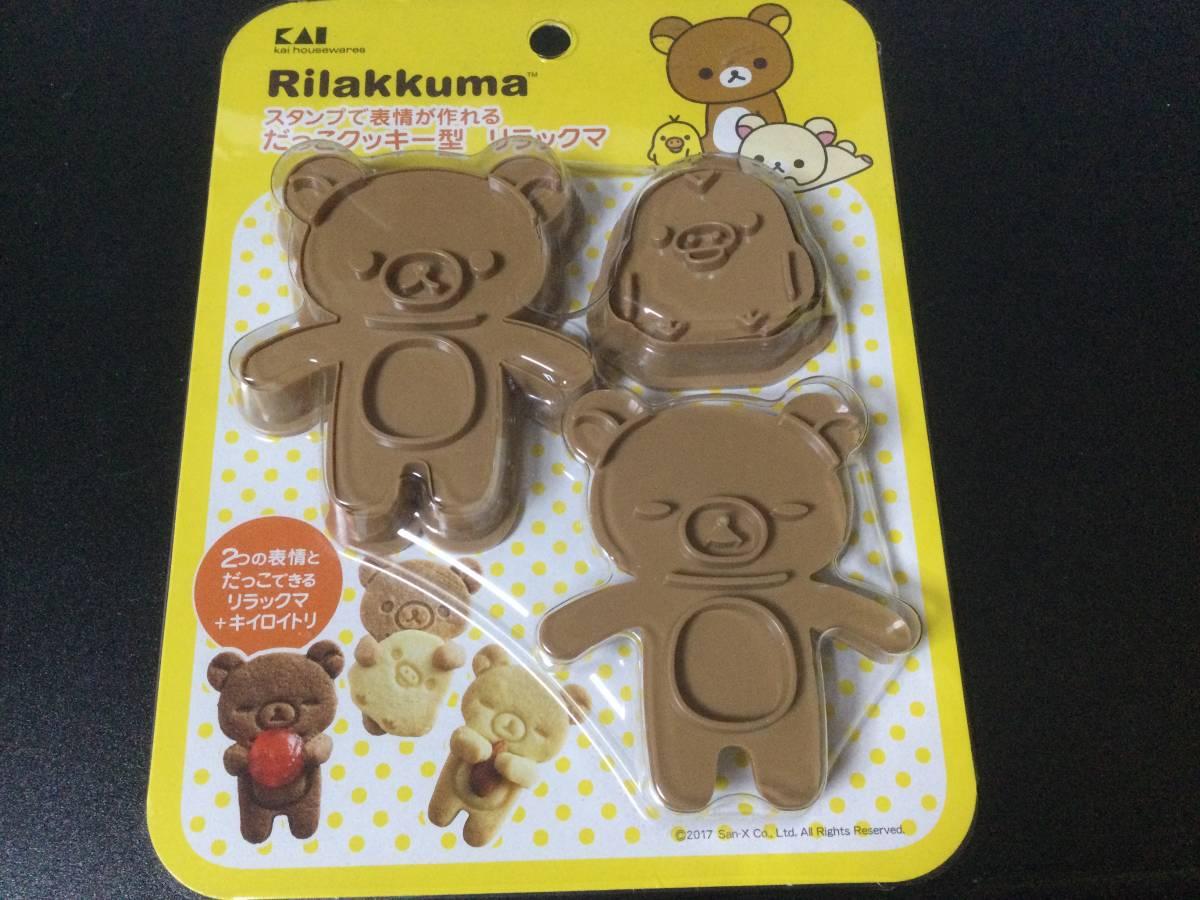 ★新品★貝印 KAI クッキー型 リラックマ スタンプ  クッキー型  日本製 ★スタンプで表情を作れるだっこクッキー型_画像1