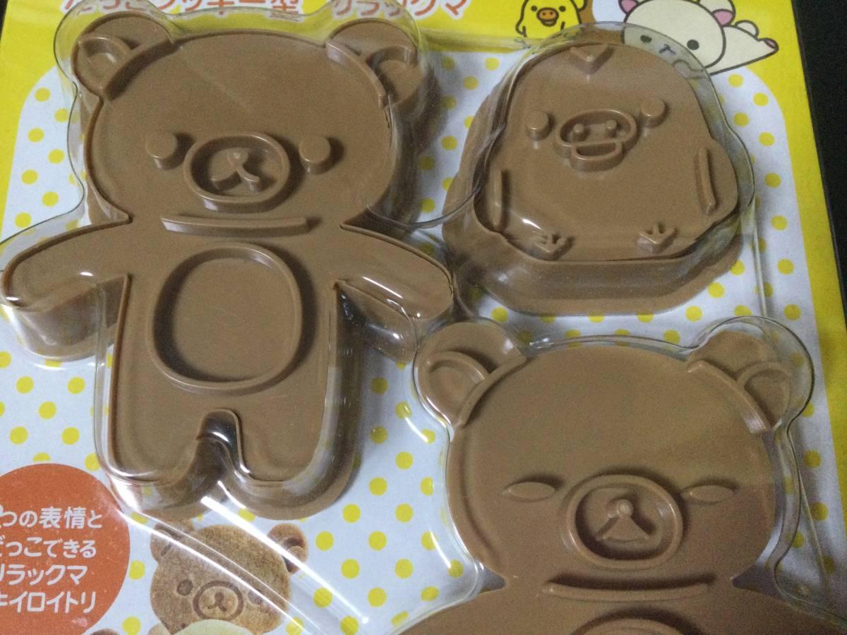 ★新品★貝印 KAI クッキー型 リラックマ スタンプ  クッキー型  日本製 ★スタンプで表情を作れるだっこクッキー型_画像2